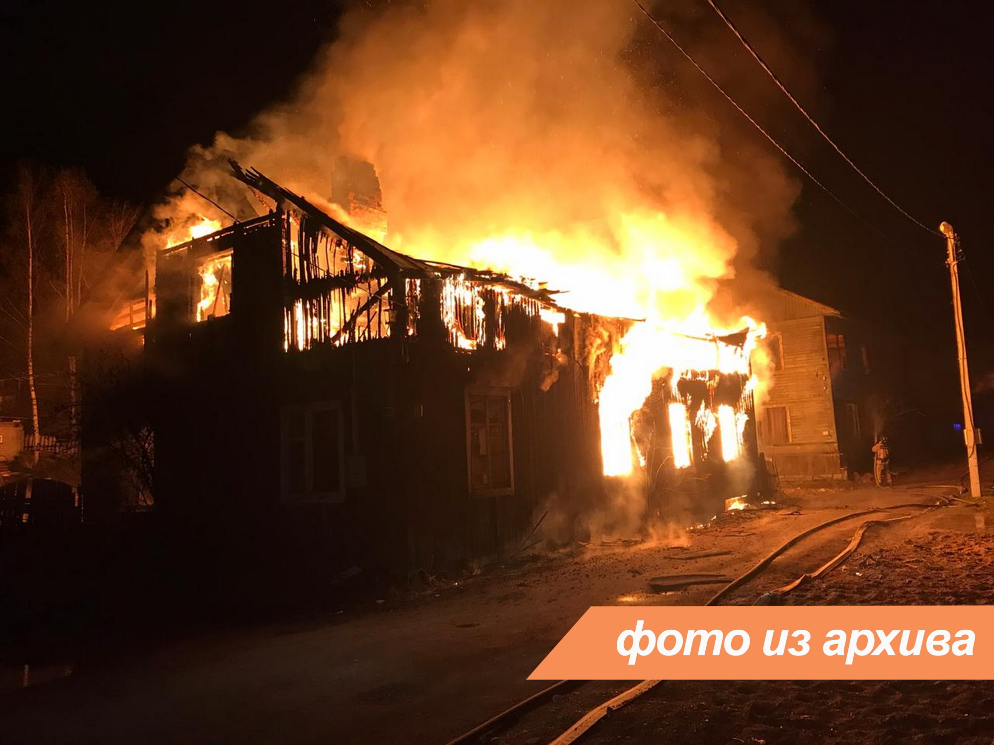 Пожарно-спасательное подразделение Ленинградской области ликвидировало пожар в Киришском районе
